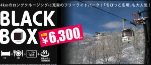 Myoko ski lift passes - Akakura Kanko