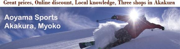 aoyama sports myoko ski rental