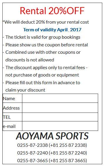 ski rental myoko aoyama