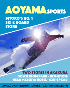 Myoko Ski Rentals