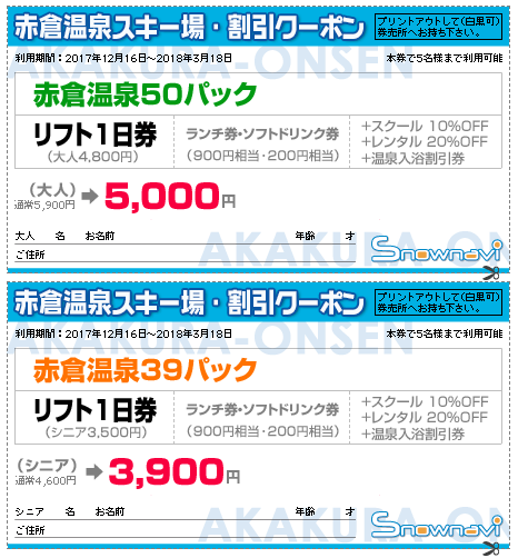 Akakura Onsen discount coupon
